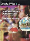 日本歯科評論 2021年 07月号の本