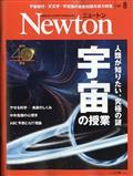 Newton (ニュートン) 2021年 08月号の本