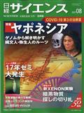 日経 サイエンス 2021年 08月号の本