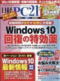 日経 PC 21 (ピーシーニジュウイチ) 2021年 08月号の本