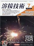 溶接技術 2021年 07月号の本