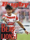 Rugby magazine (ラグビーマガジン) 2021年 08月号の本