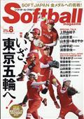 SOFT BALL MAGAZINE (ソフトボールマガジン) 2021年 08月号の本