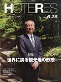 週刊 HOTERES (ホテレス) 2021年 6/25号の本