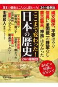 ここまで変わった!日本の歴史の本