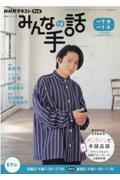NHKみんなの手話 2021年7月~9月/2022年1月~3月の本