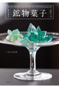 きらきら鉱物菓子の作り方の本