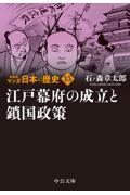 新装版 マンガ日本の歴史 15の本