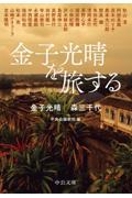 金子光晴を旅するの本