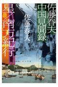 星/南方紀行の本