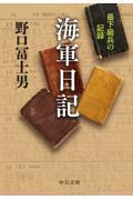 海軍日記の本