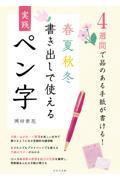 春夏秋冬書き出しで使える実践ペン字の本
