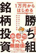 1万円からはじめる勝ち組銘柄投資の本