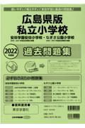 広島県版私立小学校過去問題集 2022年度版の本