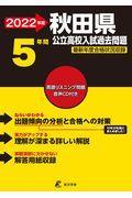秋田県公立高校入試過去問題 2022年度の本
