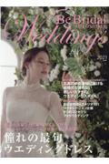 Be Bridal HIROSHIMA Weddings vol.50(2021)の本