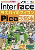 Interface (インターフェース) 2021年 08月号の本