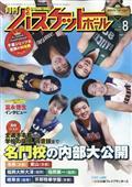 月刊 バスケットボール 2021年 08月号の本