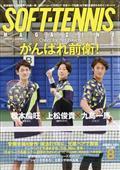 SOFT TENNIS MAGAZINE (ソフトテニス・マガジン) 2021年 08月号の本