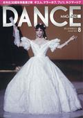 DANCE MAGAZINE (ダンスマガジン) 2021年 08月号の本