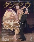 月刊 ダンスビュウ 2021年 08月号の本