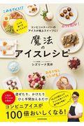 魔法のアイスレシピの本