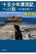 「十五少年漂流記」への旅の本