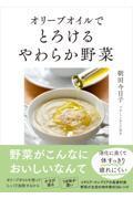 オリーブオイルでとろけるやわらか野菜の本