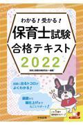 わかる!受かる!保育士試験合格テキスト 2022の本