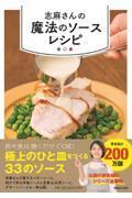 志麻さんの魔法のソースレシピの本