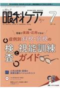 眼科ケア 2021 7(Vol.23 No.7)の本