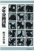 少年漫画詩集の本
