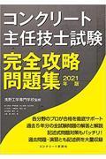 コンクリート主任技士試験完全攻略問題集 2021年版の本