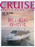 CRUISE (クルーズ) 2021年 08月号の本