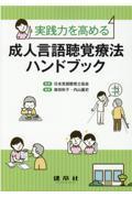実践力を高める成人言語聴覚療法ハンドブックの本