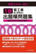 1級管工事施工管理技士出題順問題集 令和3(2021)年度版の本