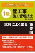 1級管工事施工管理技士試験によく出る重要問題集 令和3年度版の本