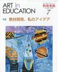 教育美術 2021年 07月号の本