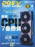 DOS/V POWER REPORT (ドス ブイ パワー レポート) 2021年 08月号の本