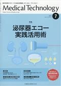 Medical Technology (メディカル テクノロジー) 2021年 07月号の本