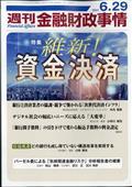 週刊 金融財政事情 2021年 6/29号の本