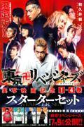 東京卍リベンジャーズ実写映画記念1~4巻スターターセットの本