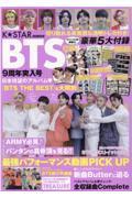 K☆STAR BTS9周年突入号の本