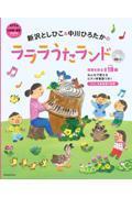 新沢としひこ&中川ひろたかのラララうたランドの本