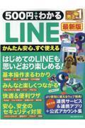 500円でわかるLINE最新版の本