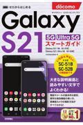 ゼロからはじめるドコモGalaxy S21 5G/S21 Ultra 5G SCー51B/SCー52の本