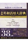 特装版 新編英和活用大辞典の本