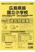 広島県版国立小学校過去問題集 2022年度版の本