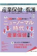 産業保健と看護 vol.13 no.4(2021 4)の本
