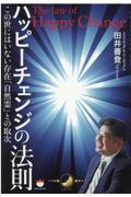 ハッピーチェンジの法則の本
